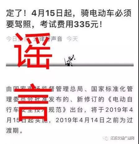 """""""什么?福州电动车也要考驾照了""""?!交警权威回应!"""