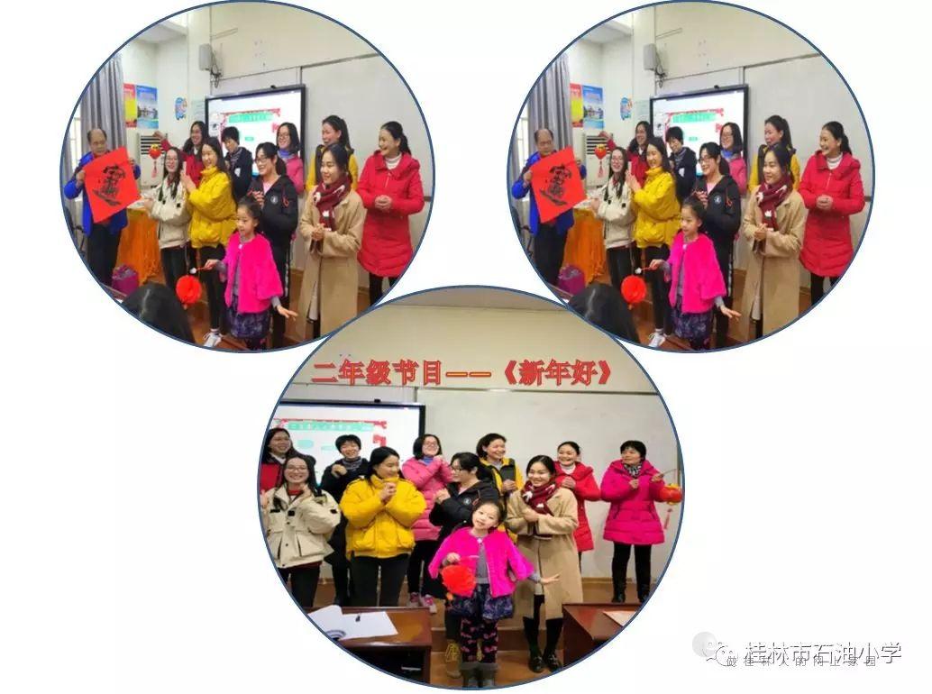 石油小学迎新春活动暨最美教师颁奖仪式