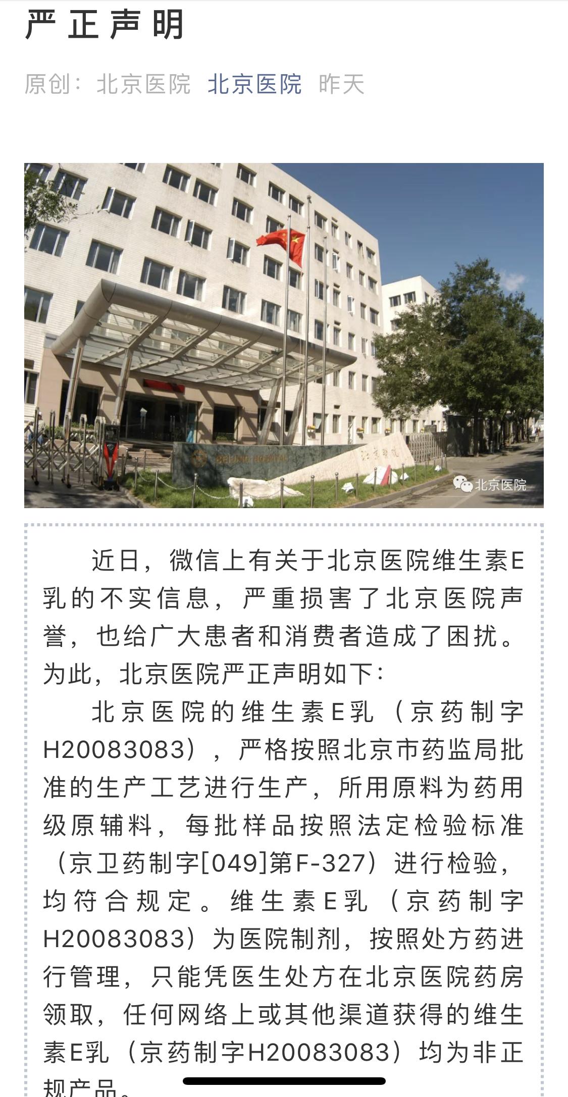 北京医院维生素E乳被指含禁用重金属 医院:内容不实