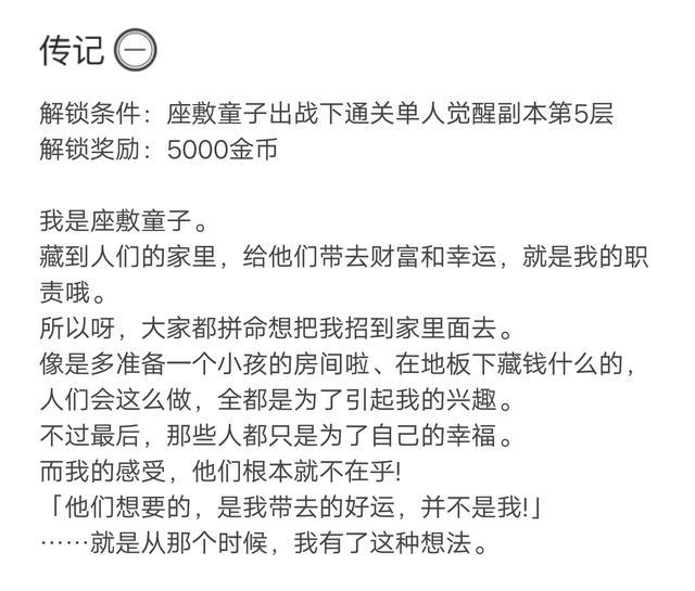 阴阳师(2)最不可缺少的打火机,居家旅行的必备,座敷童子