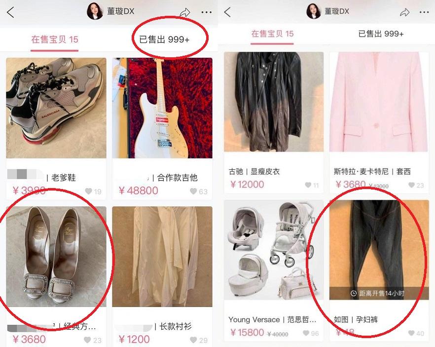 董璇大量抛售二手物品筹钱?就连二手孕妇裤都不放过,真的不容易