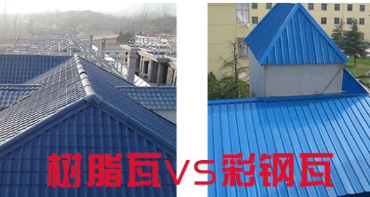 装修屋顶选彩钢瓦好还是合成树脂瓦好?选对了直接节省6000元