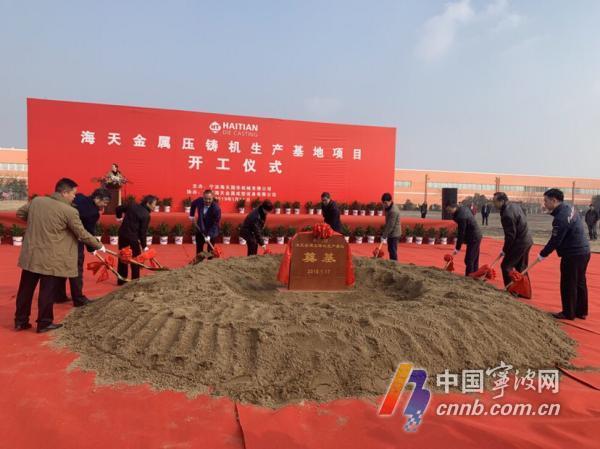 霸气!宁波开工建设全球吨位最大压铸机生产基地