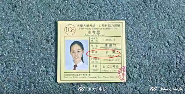 致歉:台湾广告公司代理,把关不严已下线