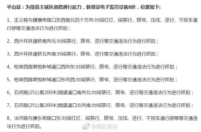 石家庄市新增多处交通违法电子抓拍设备
