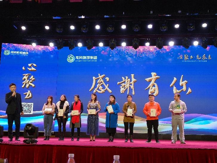 龙冈旅游集团客户答谢会举行 春节推沂蒙雪谷产品