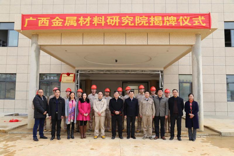 桂林理工大学与地方、企业共建广西金属材料研究院