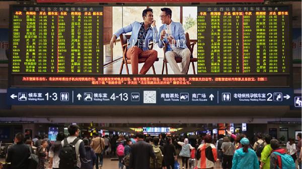 北京西高铁站LED屏广告价格和媒体优势
